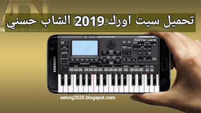 تحميل سيت الشاب حسني اورك /  2019 set hassni org
