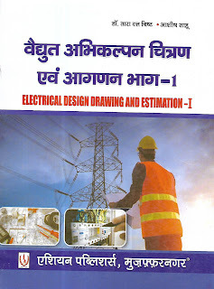 engineering-design-drawing-estimation-1-book-pdf-image