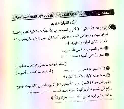 امتحانات التربية الإسلامية للصف الرابع الابتدائي ترم أول2019