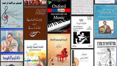 تحميل افضل 6 كتب إلكترونية لتعلم الموسيقى مجانا بشكل إحترافي