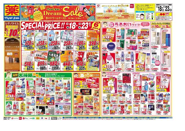 12月18日号 特売ちらし ドラッグストア マツモトキヨシ/越谷レイクタウン店
