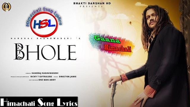BHOLE ( भोले ) Lyrics Hindi | Baba Hansraj Raghuwanshi ~ Himachali Song Lyrics