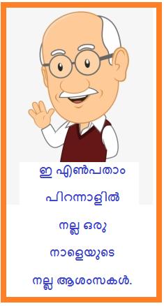 80th Birthday Wishes in Malayalam