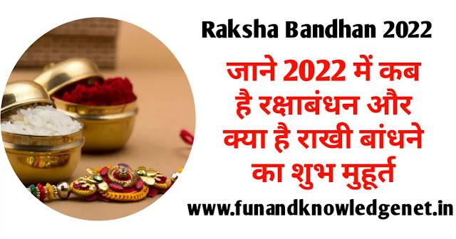 2022 में रक्षा बंधन कब है - 2022 mein Rakhsha Bandhan Kab Hai