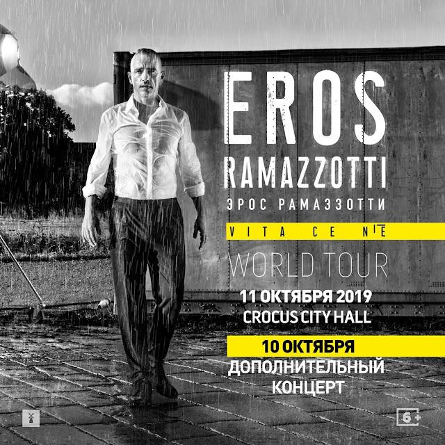 Eros Ramazzotti в России