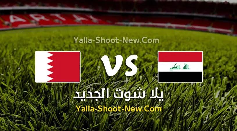 مباراة العراق والبحرين