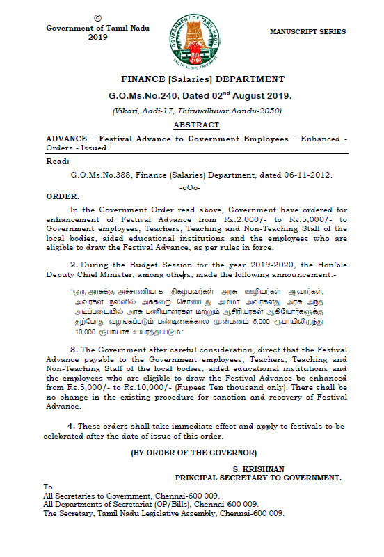 tamil-nadu-g-o-increase-festival-advance-to-government-employees-paramnews