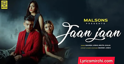Jaan Jaan जान जान Song Lyrics | Manish Joshi & Nikita Ahuja | Latest Hindi Song 2020