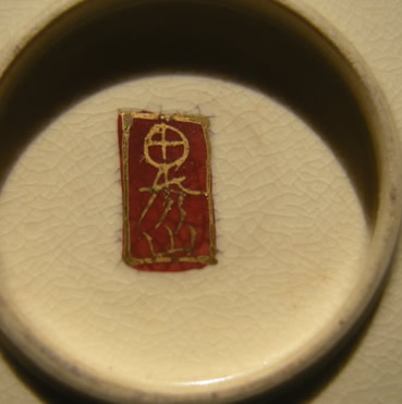 Japanese Porcelain Marks - Shimazu Clan Family Crest, Kazan - 火山