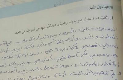 حل درس ثوب العيد للصف السابع