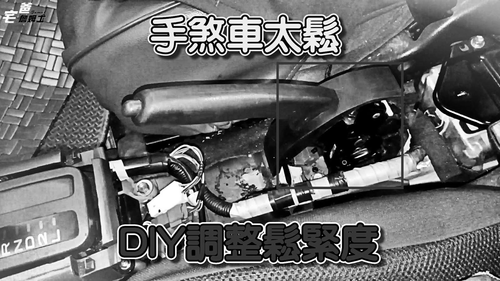 停斜坡會滑??!! DIY調整手煞車緊度!! How to Adjust Handbrake of Toyota Corolla?? Handbrake Adjustment [DIY]