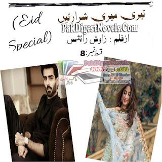 Teri Meri Sharartain Episode 8 Novel By Zawish Writes Pdf Free Download