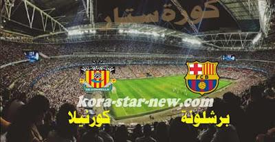 مباراة برشلونة وكورنيلا كورة ستار