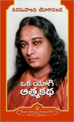 Download Free Autobiography of a Yogi TELUGU Book PDF