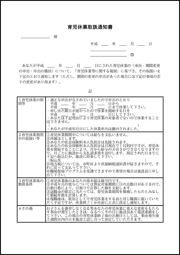 育児休業取扱通知書 009