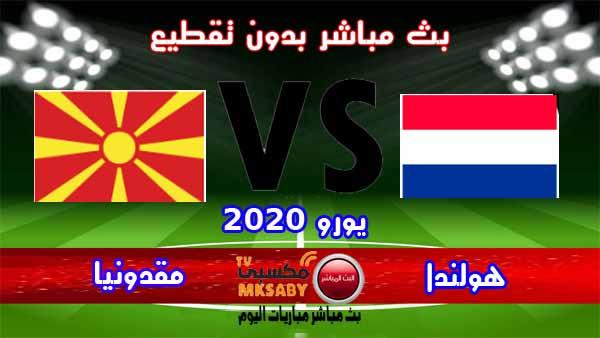 مشاهدة مباراة هولندا ومقدونيا الشمالية بث مباشر
