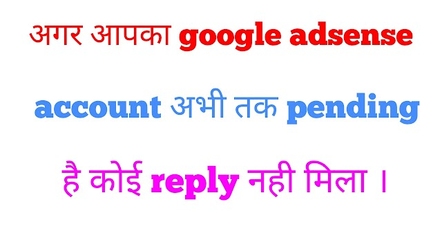 Why adsense account approval is pending ?