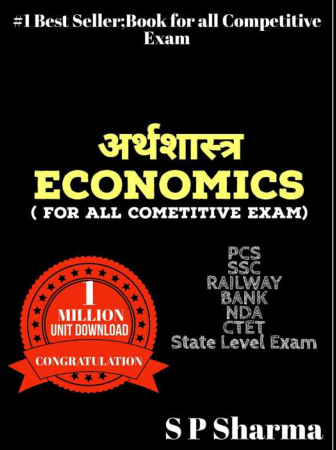 Economics : For All Competitive Exams PDF