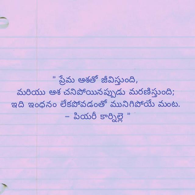 love failure quotations in telugu