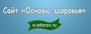 http://www.o-zdorov.ru/