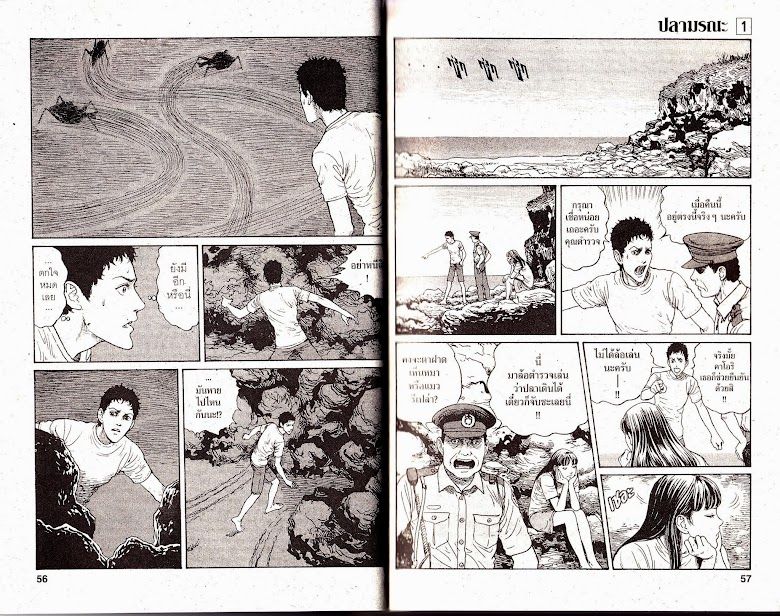 Gyo - หน้า 29
