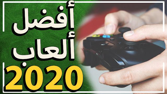 أفضل ألعاب 2020