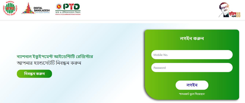 Online Mobile Phone Registration Process BD
