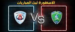 موعد وتفاصيل مباراة الفتح وأبها الاسطورة لبث المباريات بتاريخ 07-12-2020 في الدوري السعودي