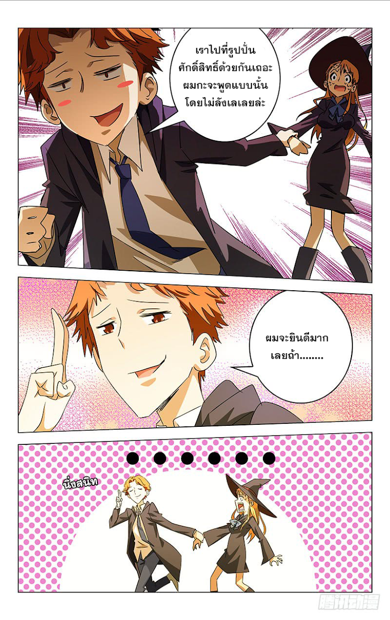 Baihur Liaoluan - หน้า 7