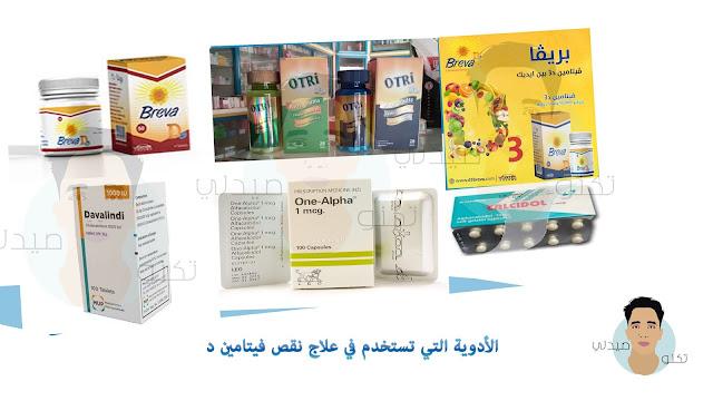 الأدوية التي تستخدم في علاج نقص فيتامين د