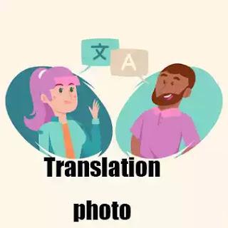 طريقة ترجمة الصور إلى أي لغة مجانا وبدون برامج