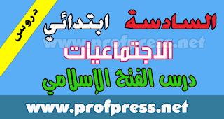 درس الفتح الإسلامي المستوى السادس ابتدائي