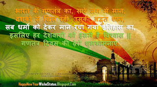 26 January Happy Republic Day Shayari Status for Army, Parents and Indians