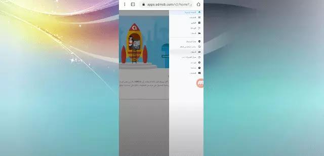 كيفية عمل حساب جوجل ادسنس من الموبايل