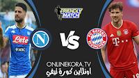 مشاهدة مباراة نابولي و بايرن ميونخ القادمة كورة اون لاين بث مباشر اليوم 31-07-2021 في مباراة ودية