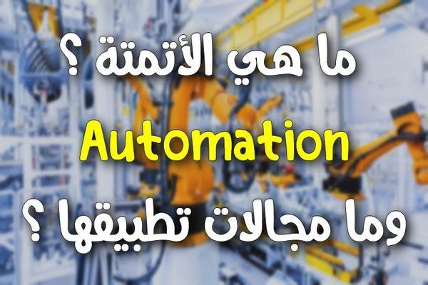 تعرف على تقنية Automation ومجالات تطبيقها