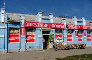 Новомосковск. Магазин «Звёздные ковры»