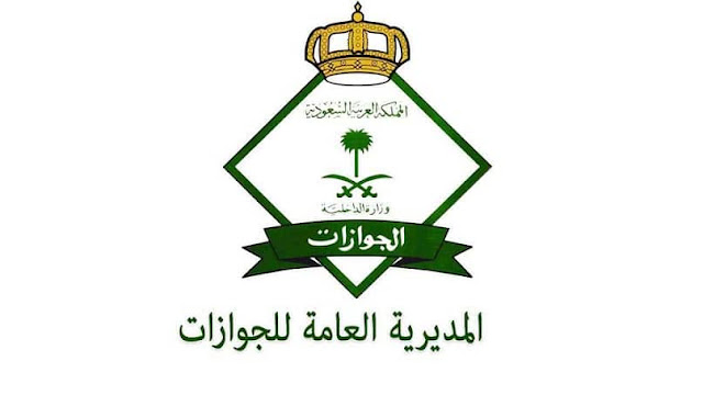 Iqama of the domestic worker expired after extension of 3 months, What to do Jawazat responds - Saudi-Expatriates.com