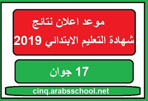 موعد اعلان نتائج شهادة التعليم الابتدائي 2019