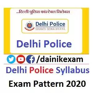 Delhi Police Constable Syllabus 2020 (PDF) Download  नया सिलेबस DP Police Exam Pattern & Syllabus 2020, दिल्ली पुलिस कांस्टेबल सिलेबस 2020 – Delhi Police Constable Syllabus 2020, DainikExam com