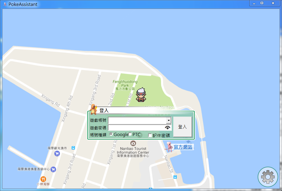 Image%2B001 - Pokemon Go 助理 - 支援0.69最新版本,台灣人開發的優質外掛