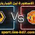 مشاهدة مباراة مانشستر يونايتد وولفرهامبتون بث مباشر الاسطورة لبث المباريات بتاريخ 29-12-2020 في الدوري الانجليزي