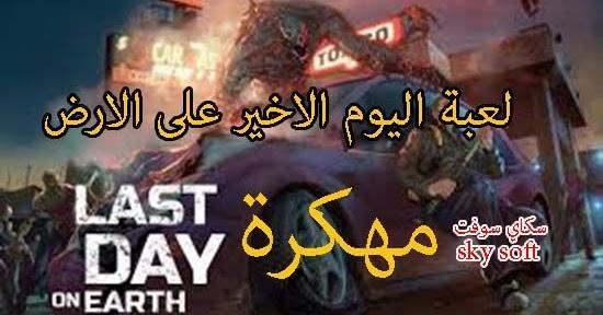 تحميل لعبة last day on earth مهكرة للاندرويد اخر اصدار