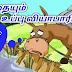 Tamil moral story