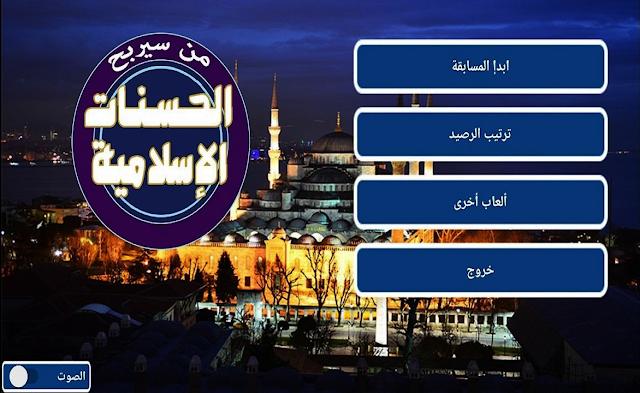 تحميل لعبة من سيربح الحسنات الاسلامية