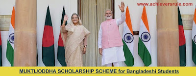 Muktijoddha Scholarship Scheme - All You Need to Know for IBPS PO, SBI PO, IBPS CLERK, NICL AO, BANK OF BARODA PO, SSC CGL, NIACL ASSISTANT