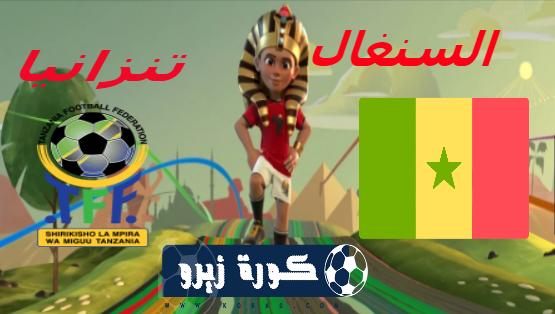 كورة جول مباشر مشاهدة مباراة السنغال وتنزانيا بث مباشر اون لاين اليوم 23-6-2019 كأس أمم أفريقيا مصر 2019 / koooragoal بث مباشر مباراة السنغال اليوم