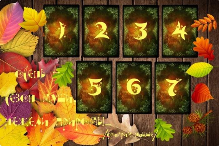 Что принесет с собою Осень, сделайте выбор и узнайте