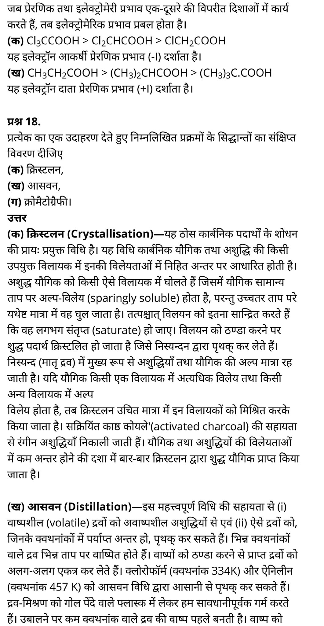 कक्षा 11 रसायन विज्ञान अध्याय 12 हिंदी में एनसीईआरटी समाधान