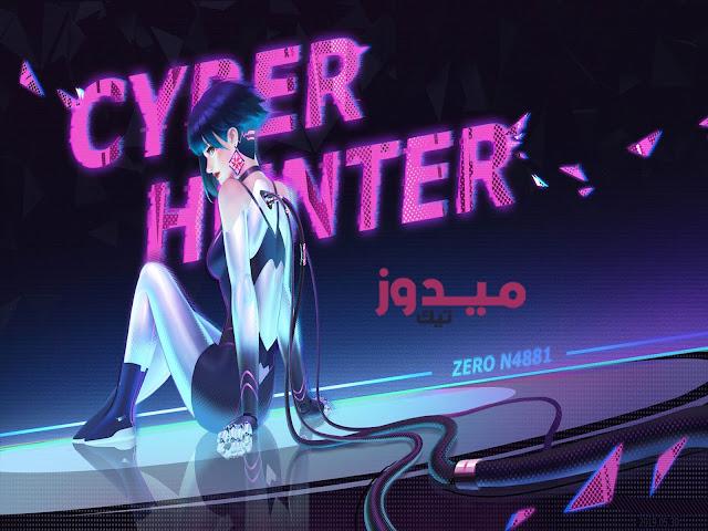 حمل لعبة cyber hunter للكمبيوتر